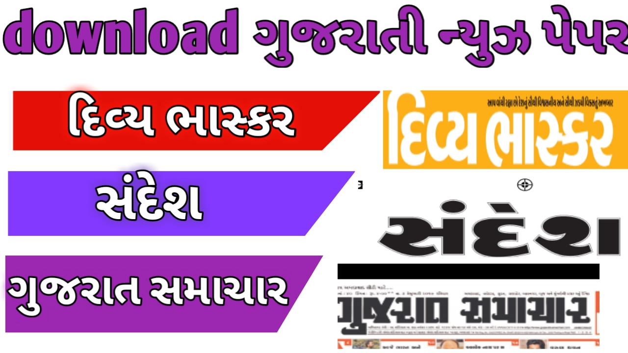 free download Gujarati newspapers 15-2-2019