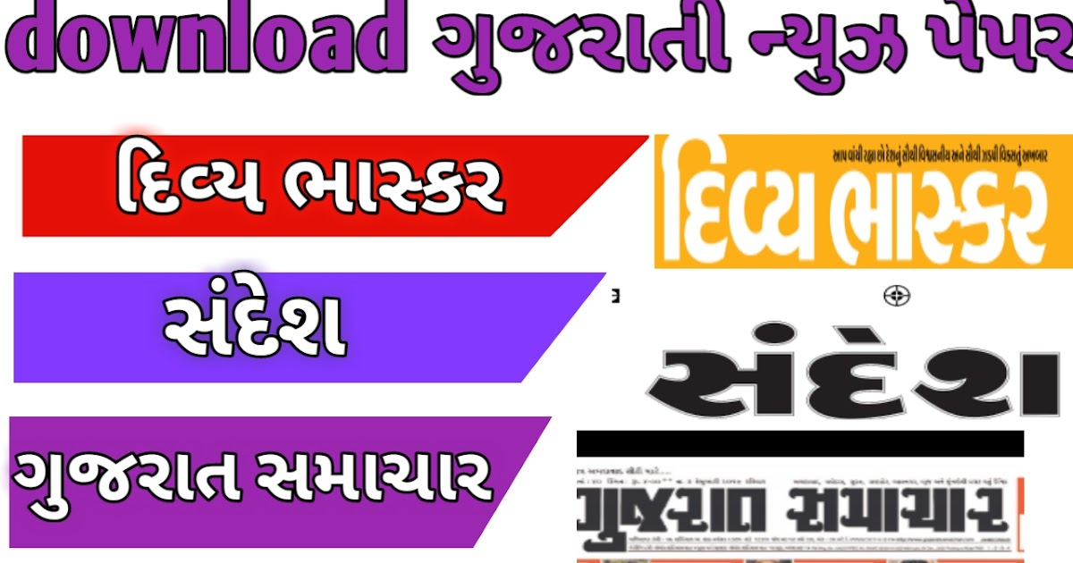 free download Gujarati newspapers 15-2-2019