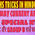 22 MAY CURRENT AFFAIRS IN HINDI SPECIAL FOR NTPC
