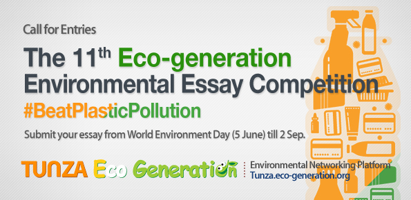 11th Eco-generation Environmental Essay Competition 2018