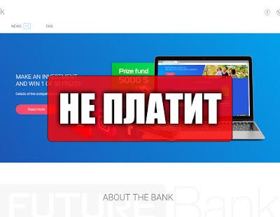 Скриншоты выплат с хайпа future-bank.com