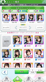 Tutorial How to Play Keyaki no Kiseki Game Keyakizaka46