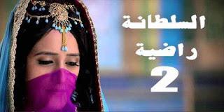 مسلسل السلطانة راضية الجزء الثاني الحلقة 19 كاملة