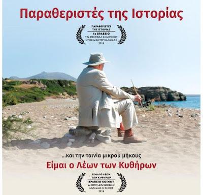 Προβολές ταινιών για την επαναλειτουργία του Αρχαιολογικού Μουσείου Κυθήρων