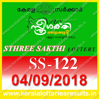 "KeralaLotteriesresults.in, ""kerala lottery result 4.9.2018 sthree sakthi ss 122"" 4th september 2018 result, kerala lottery, kl result,  yesterday lottery results, lotteries results, keralalotteries, kerala lottery, keralalotteryresult, kerala lottery result, kerala lottery result live, kerala lottery today, kerala lottery result today, kerala lottery results today, today kerala lottery result, 04 09 2018, 04.09.2018, kerala lottery result 04-09-2018, sthree sakthi lottery results, kerala lottery result today sthree sakthi, sthree sakthi lottery result, kerala lottery result sthree sakthi today, kerala lottery sthree sakthi today result, sthree sakthi kerala lottery result, sthree sakthi lottery ss 122 results 4-9-2018, sthree sakthi lottery ss 122, live sthree sakthi lottery ss-122, sthree sakthi lottery, 4/9/2018 kerala lottery today result sthree sakthi, 04/09/2018 sthree sakthi lottery ss-122, today sthree sakthi lottery result, sthree sakthi lottery today result, sthree sakthi lottery results today, today kerala lottery result sthree sakthi, kerala lottery results today sthree sakthi, sthree sakthi lottery today, today lottery result sthree sakthi, sthree sakthi lottery result today, kerala lottery result live, kerala lottery bumper result, kerala lottery result yesterday, kerala lottery result today, kerala online lottery results, kerala lottery draw, kerala lottery results, kerala state lottery today, kerala lottare, kerala lottery result, lottery today, kerala lottery today draw result"