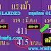 เลขเด็ด 3ตัวตรงๆ หวยซองแรงม้า ของให้รวยๆ งวดวันที่ 16/3/61