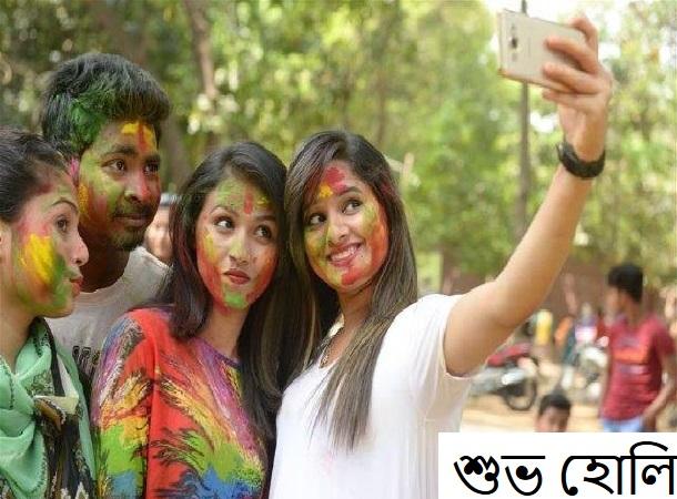 Holi 2018 Bengal Selfie
