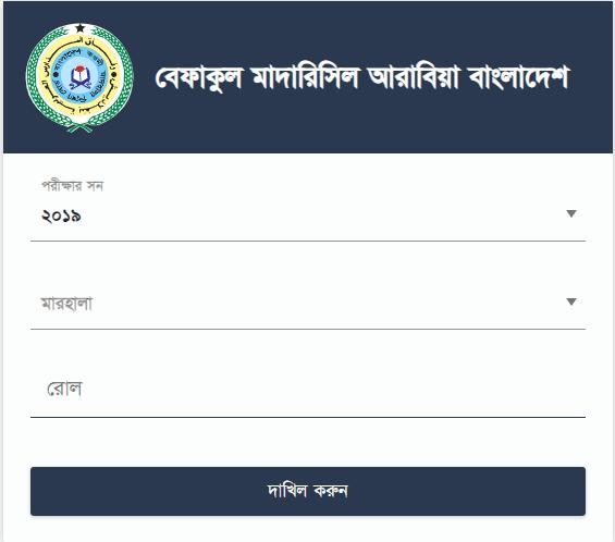 Qawmi Madrasah Result 2019