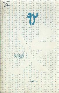 Muhammad 92  by Raja Rasheed Mahmood  Naat Vol 5  محمد ﷺ 92  مرتب راجا رشید محمود