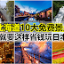 北海道10大免费景点,就要这样省钱玩日本!