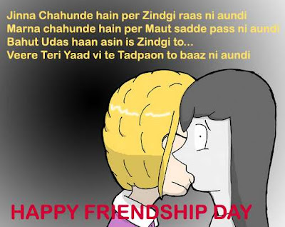 Happy Friendship Day Images for Whatsapp in Panjabi
