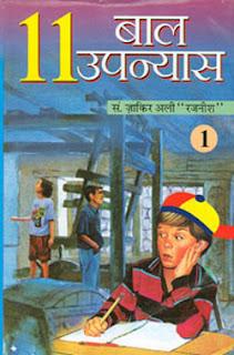 11 बाल उपन्यास - हिंदी के प्रतिनिधि बाल उपन्यास