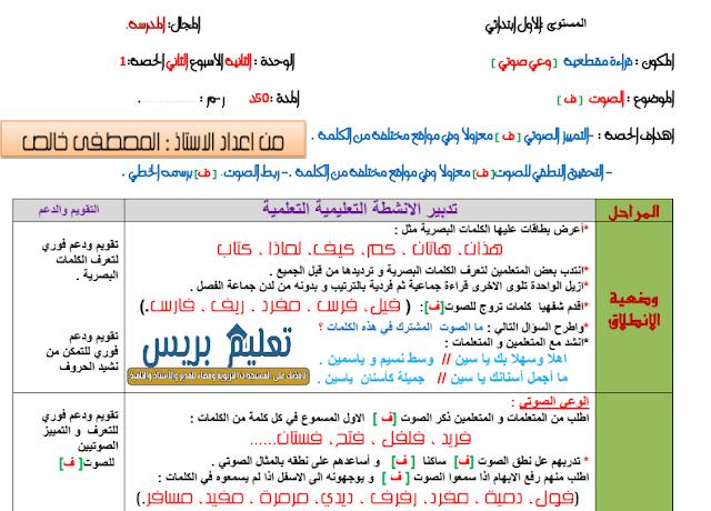 جذاذات الأسبوع الثاني الوحدة الثانية كتابي في اللغة العربية للمستوى الأول ابتدائي
