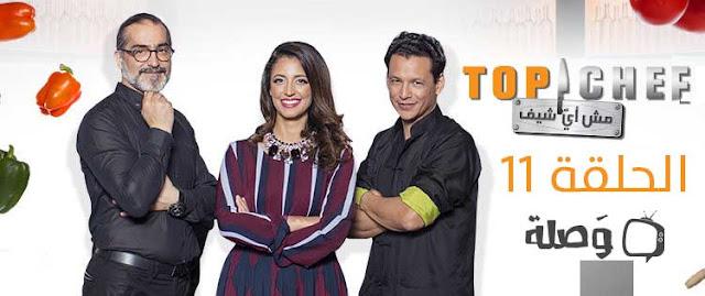 برنامج توب شيف الحلقة 11