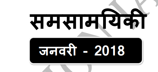 Vision IAS Monthly Current Affair January 2018 in Hindi Pdf Download