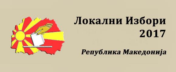Lokalni Izbori 2017 - Republika Makedonija
