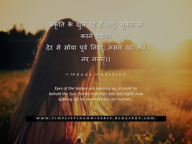 hindi poem on morning, manas madrecha, sunrise wallpaper, sad girl sunshine watching sun, orange sun evening field, morning dawn quotes, evening sunset quotes, simplifying universe, self-help inspiration blog