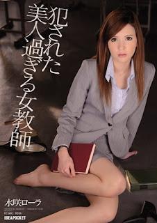 [ซับไทย] Rola Misaki  IPZ-405