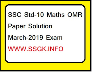 SSC Std-10  Maths OMR Paper Solution March-2019 Exam (12/03/2019)