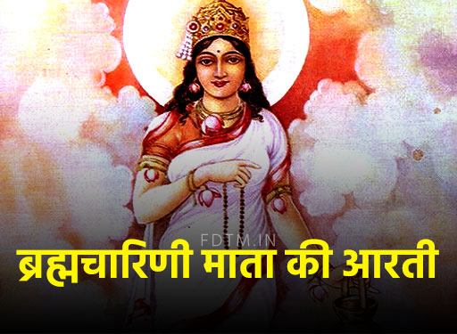 brahmacharini mata aarti in hindi