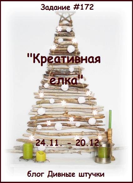 """Задание №172. Рубрика """"Все виды творчества"""", кроме скрапа. Тема - """"Креативная елка"""", до 20.12."""