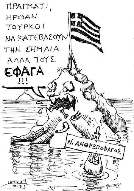 Ανθρωποφάγος είναι το θέμα της Γελοιογραφίας του IaTriDis με αφορμή τις δηλώσεις του Τούρκου Πρωθυπουργού πως κατέβηκε Ελληνική σημαία απο βραχονησίδα στο Αιγαίο, από την Τούρκικη Ακτοφυλακή.