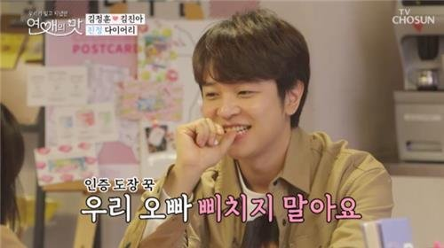 Kim Jung Hoon confirms ex's pregnancy rumors and promises to take
