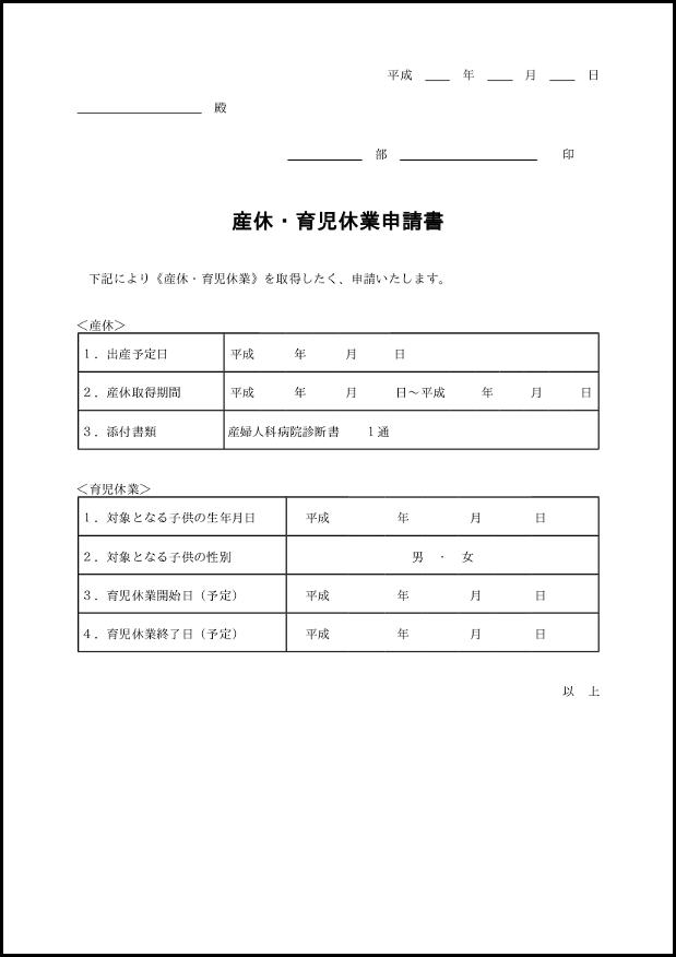 産休・育児休業申請書 004