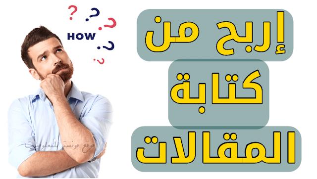 الربح من كتابة المقالات العربيه