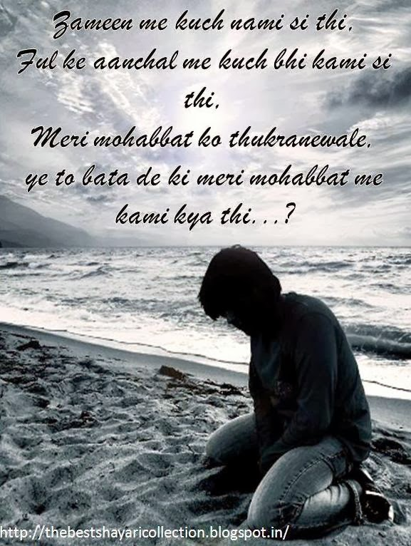 Broken Heart Sad Shayri With Image Wallpaper On Bewafa Shayari Hindi The Best Shayari Collection