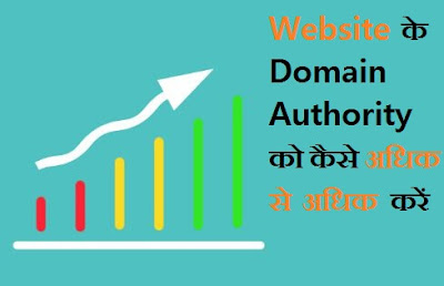 what-is-domain-authority