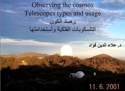 كتاب رصد الكون التلسكوبات الفلكية وإستخداماتها.PDF