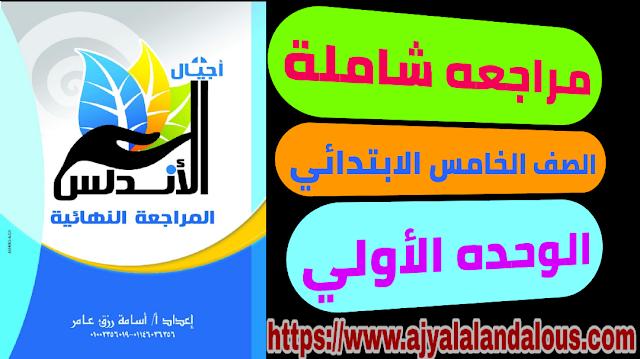 مراجعة شاملة| الصف الخامس الابتدائي |الوحدة الاولي |الموارد الطبيعية في مصر