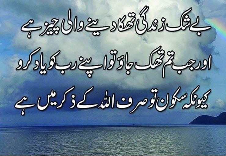 Lessions Of Life Urdu Quotes