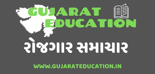 Gujarat Rojgar Samachar Date: 21-11-2018 E-paper PDF Download