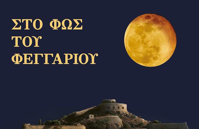 Περισσότεροι από 100.000 οι επισκέπτες των αρχαιολογικών χώρων, μουσείων και μνημείων στην Αυγουστιάτικη Πανσέληνο