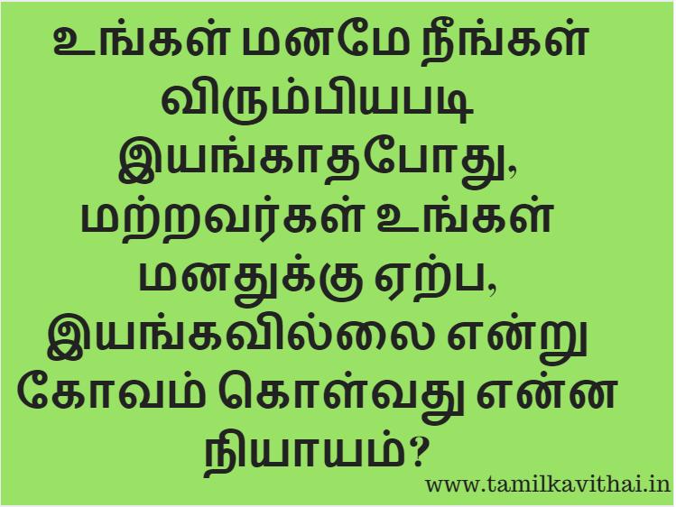 tamil kavithai,sogam,
