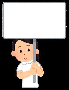 プラカードを持っている女性看護師のイラスト(笑顔)