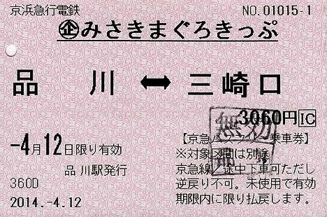 京浜急行電鉄 みさきまぐろきっぷ