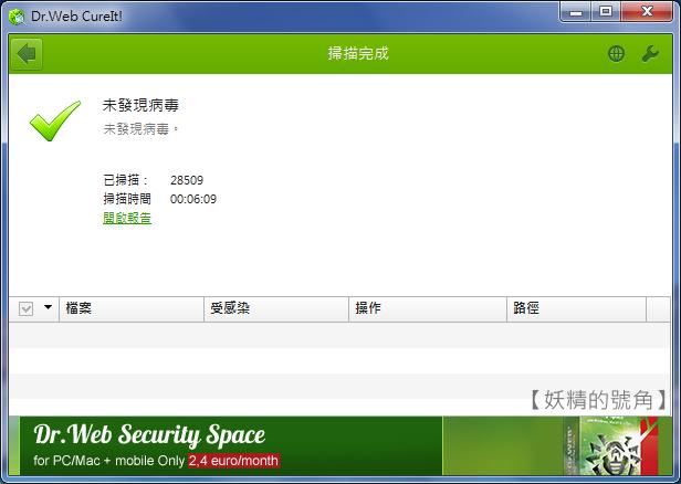 Image%2B004 - Dr.Web CureIt 大蜘蛛防毒、免費掃毒軟體 - 繁體中文免安裝版