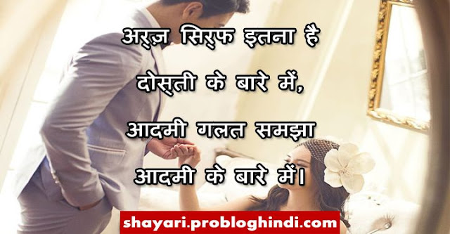 hindi shayari,sms shayari,love shayari sms,shayari sms for girlfriend,love shayari sms for boyfriend,love shayari sms for wife,love shayari sms for husband,romantic sms,dil se shayari,urdu shayari