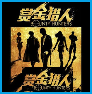 Bounty Hunters Korean Movie
