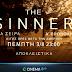 The Sinner | Νέα σειρά έρχεται στο πρόγραμμα της Cosmote TV