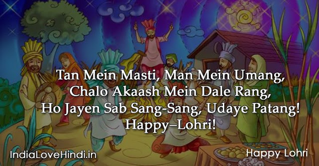 lohri quotes, lohri wishes quotes, happy lohri quotes, lohri quotes in hindi, lohri quotes in english, lohri quotes in punjabi, lohri quotes for facebook, lohri quotes for whatsapp, lohri funny quotes, lohri love quotes, lohri quotes sms