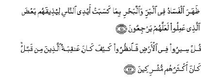 http://www.ponpeshamka.com/2015/11/memahami-ayat-al-quran-tentang-perintah.html
