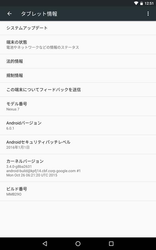 【Nexus7(2013) 】Android 6.0.1 (MMB29O)