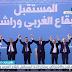 """الحريري يعلن لائحة """"المستقبل للبقاع الغربي وراشيا"""": قرار البقاع باق لاهل البقاع 31-3-2018"""