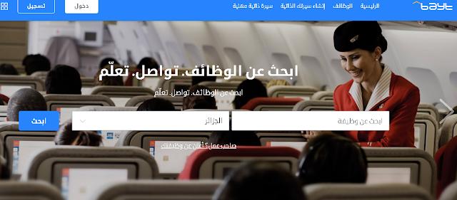 موقع يسمح لك بالحصول على وضيفة في أي دولة عربية ..غير حياتك الأن !!
