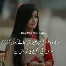 Har Baar Ki Tarha Is Eid Par Bi - Eid Poetry - Eid Romantic Poetry - Romantic Eid Shayari - 2 Lines Eid Poetry Pics - Urdu Poetry World