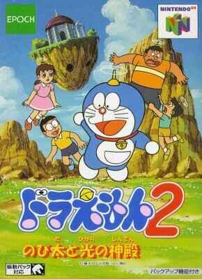 Doraemon 2  Nobita to Hikari no Shinden